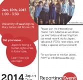 IFCA-Reporting-Event-Flyer-with-Fact[1]